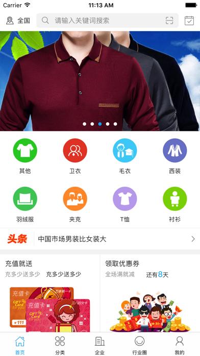 中国男装交易平台