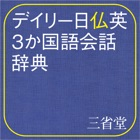 デイリー日仏英3か国語会話辞典【三省堂】(ONESWING) icon