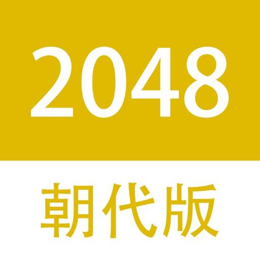 2048朝代中文版