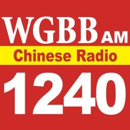 纽约中国广播网 WGBBAM1240