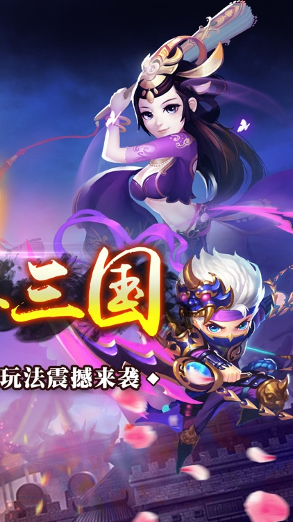 将无双-怒斩三国RPG手游