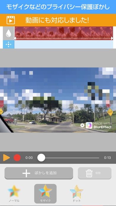 ぼかし加工-ぼかしやモザイクをかけれる動画・写真加工アプリスクリーンショット4