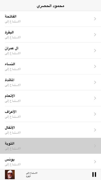 محمود خليل الحصري- القرآن الكريم Coran Al Husaryلقطة شاشة4