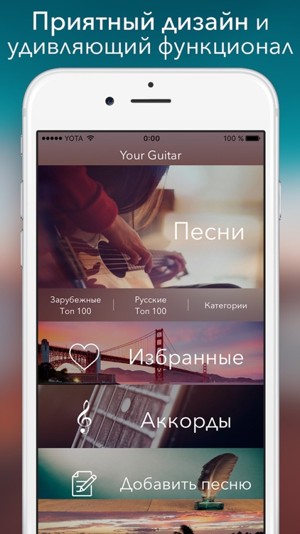 Аккорды - Песенник для гитары screenshot-3