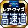 雑学王 高速道路クイズ~ドライブの助手席から難問出題!