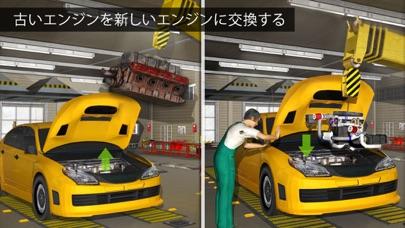 車の修理自動車整備士:カスタマイズ&テスト... screenshot1
