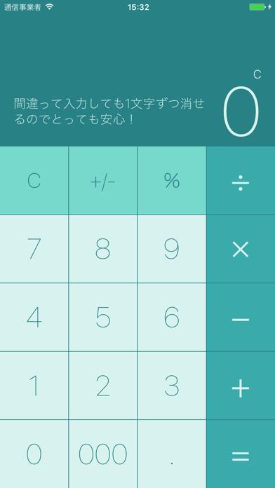 電卓っちゃ - 割引計算と消費税計算が簡単にできる電卓のスクリーンショット4