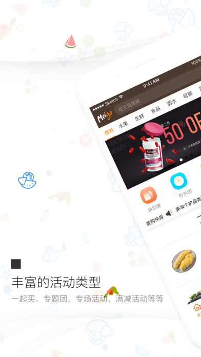 download Meigo美购-您手机上的全球精品超市 apps 2