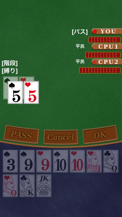 i大富豪lite ScreenShot1