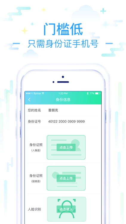 花点借款-手机借钱小额分期贷款 screenshot-3