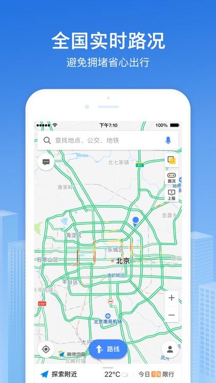 高德地图(精准专业的手机地图)-绿色出行,导航必备