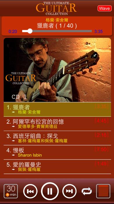 吉他名家經典 - 打開音樂之門 - Best of Best Guitar屏幕截圖3