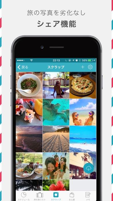 旅のしおり -tabiori- 旅行計画のスケジュールを共有のスクリーンショット3