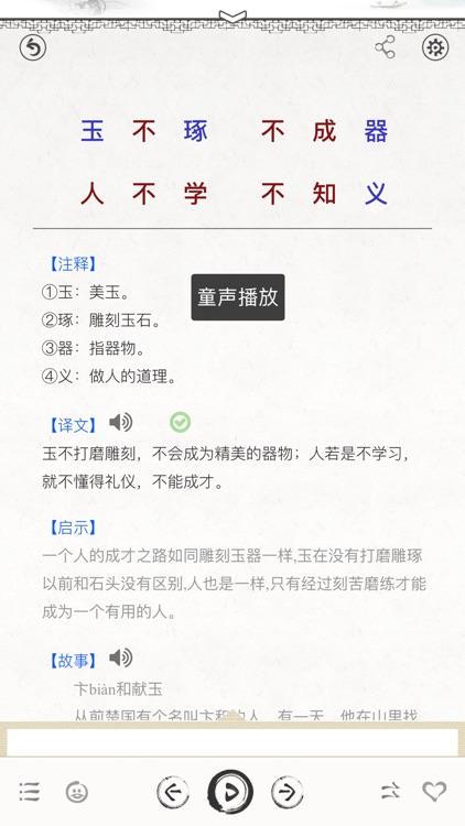 三字经-有声国学图文专业版Learn Chinese screenshot-3