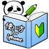 使い方 for iPhone -写真つき詳しい説明&裏技がたくさん!-