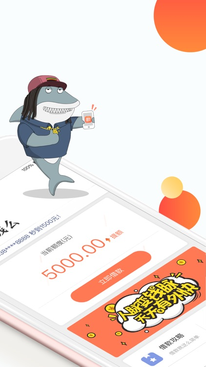 秒白条-1分钟之内到账的现金信用贷款