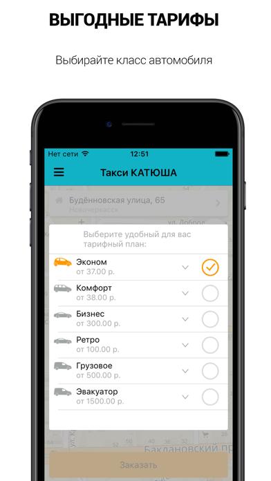 Такси Катюша НовочеркасскСкриншоты 2
