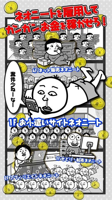 倒産!?ネオニート株式会社-放置育成型経営ゲームスクリーンショット4