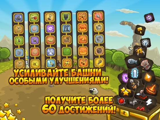 Игра Kingdom Rush HD