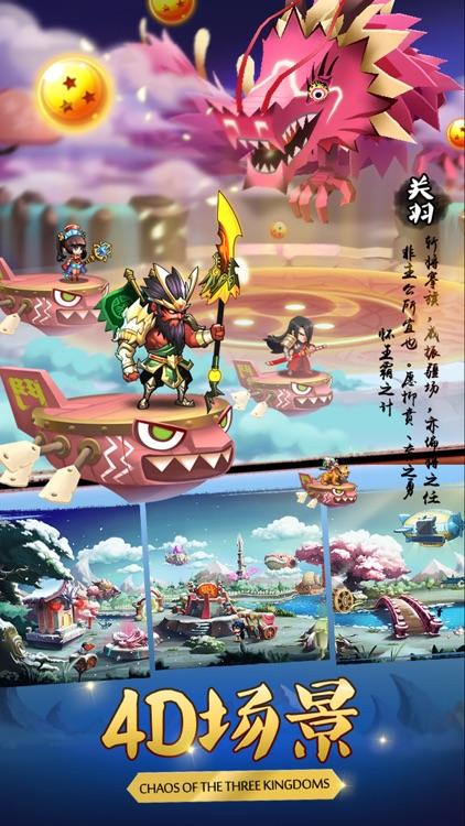 乱斗堂2-三国神将 觉醒变身 screenshot-4