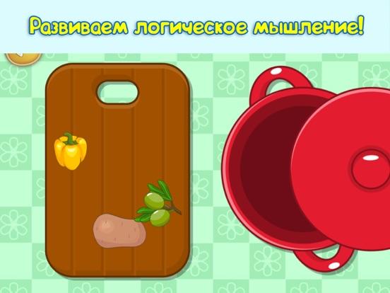 Весёлые овощи. Развивающие игры для детей. Lite screenshot 8