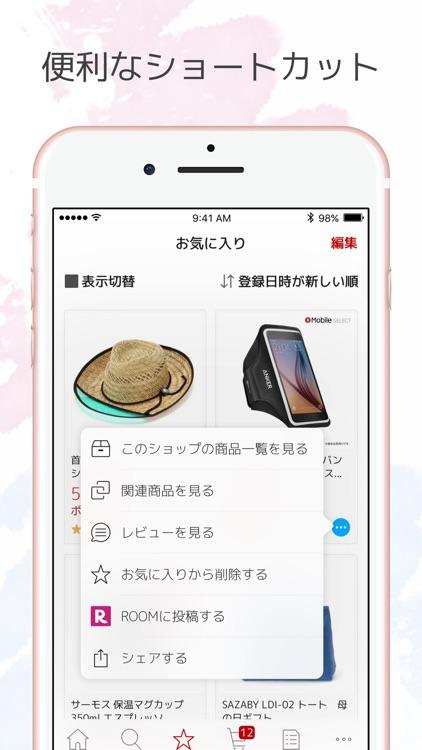 楽天市場 screenshot-4