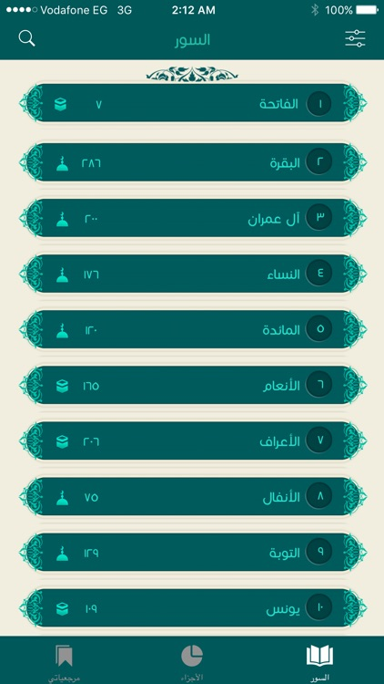 Qurany قرآني