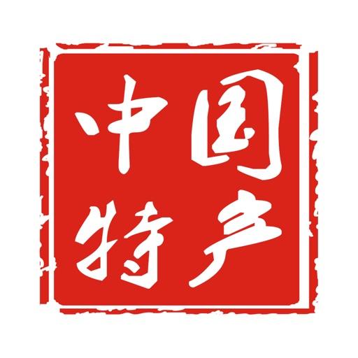 中国特产交易平台