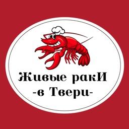 Mr Rakoff - живые раки в Твери