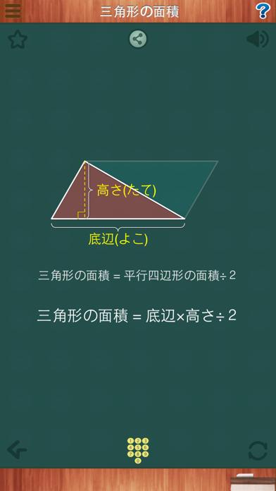 小学算数アニメーション (1-6年生)スクリーンショット5