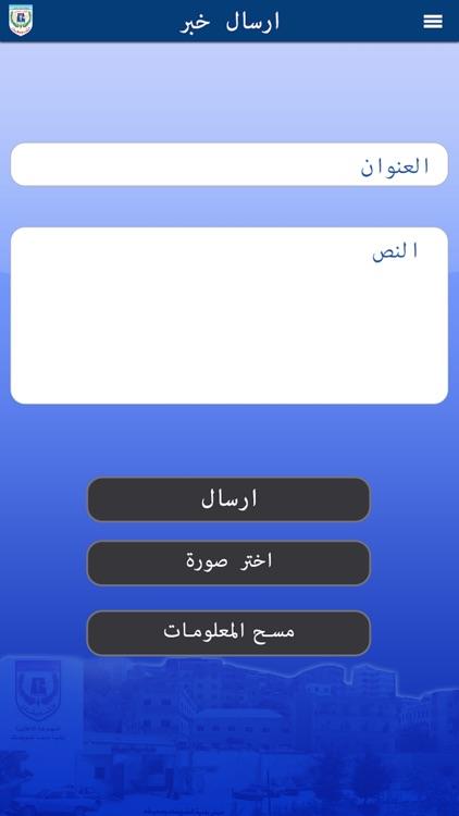 Choueifat screenshot-3