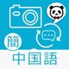 楽訳たびカメラ【中国語(簡体字)】-カメラをかざすだけでらくらく翻訳!-