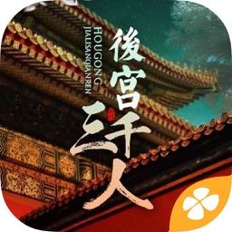 後宫三千人 - 繁體版