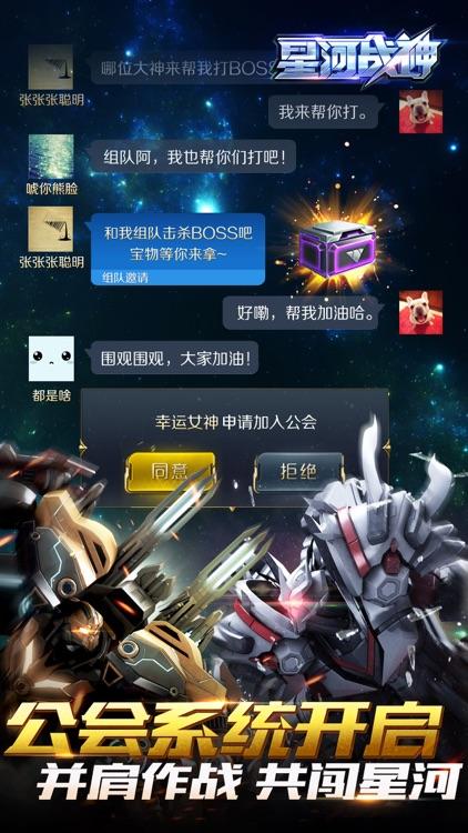 星河战神 screenshot-3