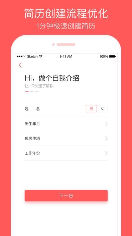 中华英才网(AR版)-求职找工作好帮手 screenshot-3