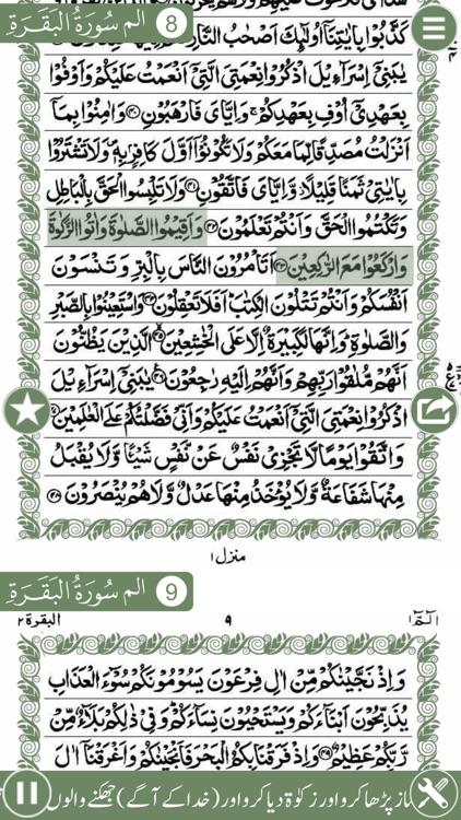 Holy Quran Pak Explorer 15 Lines With Urdu Audio