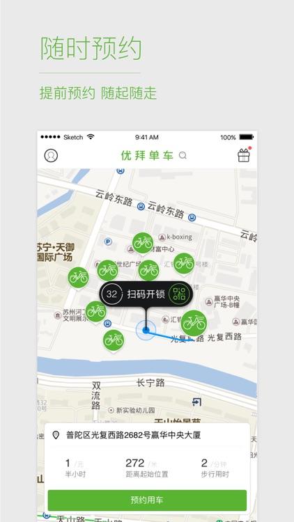 优拜单车Ubicycle-小绿车共享出行助手 screenshot-3