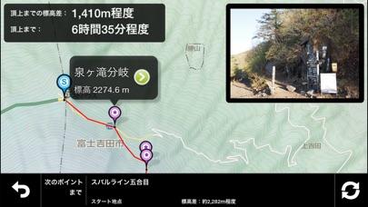 富士登山NAVIのおすすめ画像5