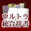 ウルトラ統合辞書2009V