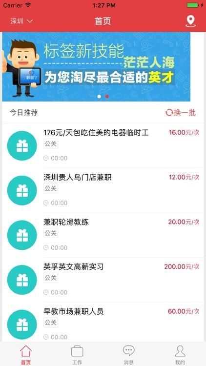 拉活-网络兼职找工作平台 screenshot-3