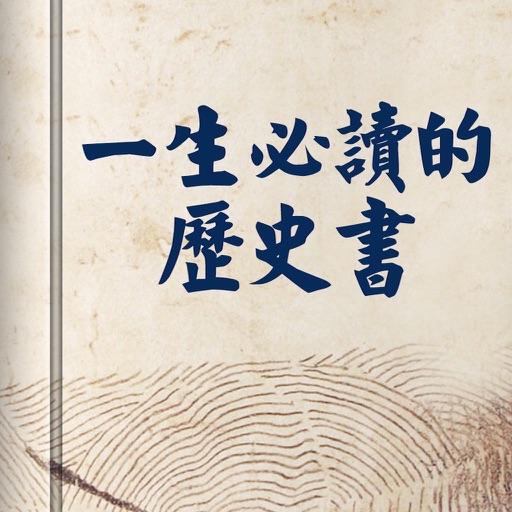 一生必读的历史书-全本热门小说阅读书城