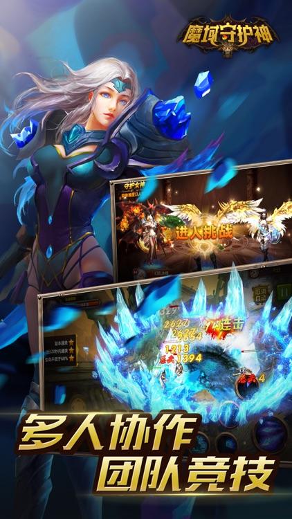魔域守护神 screenshot-3