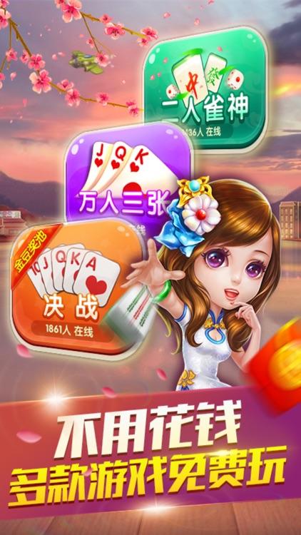 开心斗地主-真人街机斗地主 screenshot-3