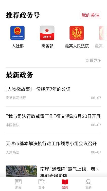 人民日报 screenshot-2