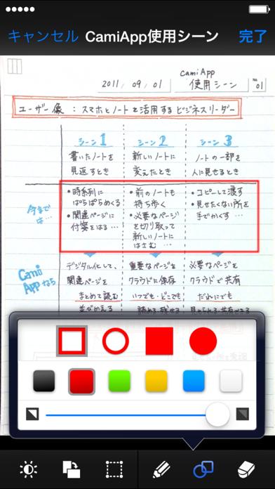 CamiApp - キャミアップ ScreenShot3