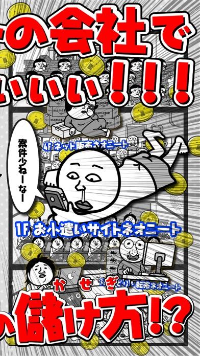 倒産!?ネオニート株式会社-放置育成型経営ゲームスクリーンショット2