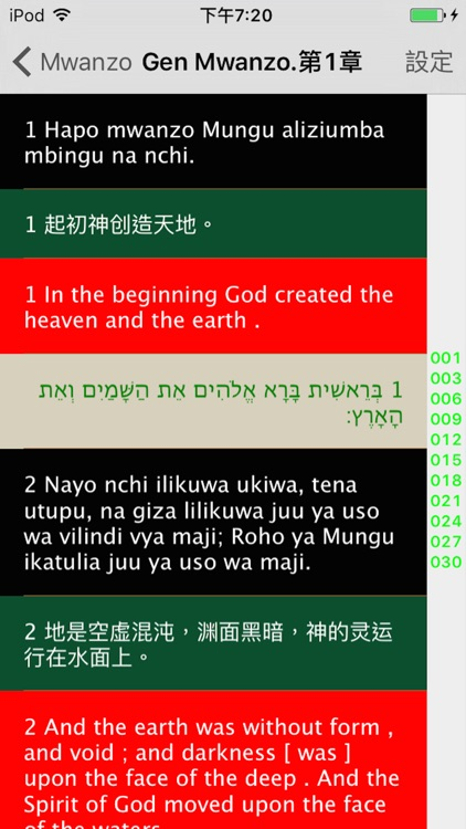 Swahili Audio Bible 斯瓦希里语圣经 screenshot-2