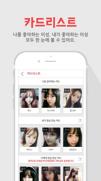 심쿵 - 1등 소개팅앱 screenshot-3