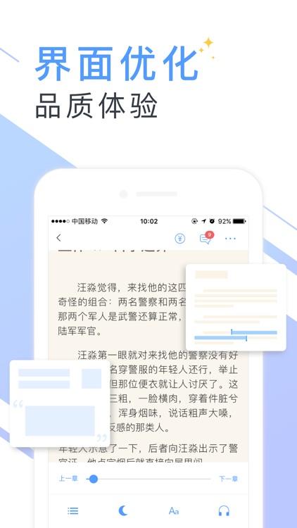 书香云集-海量小说阅读电子书追书神器 screenshot-3
