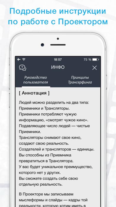 Download Проектор отдельной реальности for Android